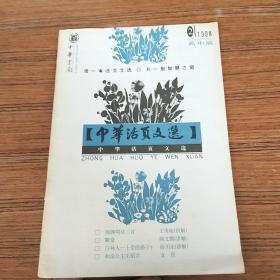 中华活页文选(高中版)1998年第2期.