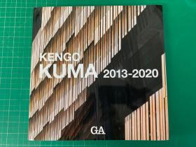 GA系列 Kengo Kuma 2013-2020 隈研吾作品集