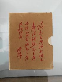 全新品带林彪题词,带四个伟大羊皮毛泽东选集一卷本