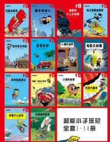 超能小子班尼大全集(1-14)