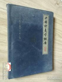 中国针灸学概要