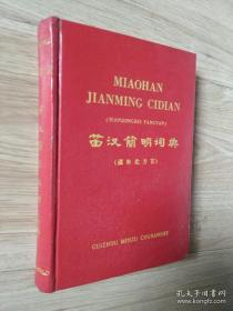 苗汉简明词典 滇东北方言