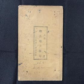 柳公权玄秘塔碑 (上海文明书局民国二十一年版·线装·1册全)