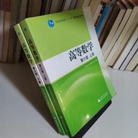 高等数学 第六版(上下册)