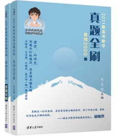 2021版新高考数学真题全刷基础2000题全两册