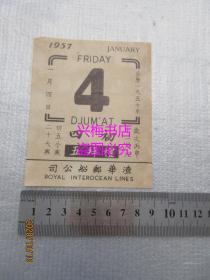 1957年1月4日日历纸一张——渣华邮船公司