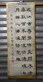 中国书法家协会会员  中国作家协会会员 中国戏剧家协会会员  中国作家书画院特聘书法家   张克鹏书法(保真)  99x67厘米