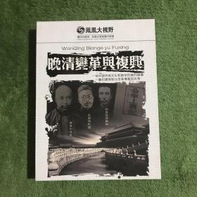 晚清变革与复兴(DVD三碟装)