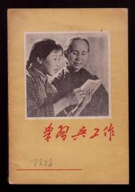 1970年空白日记本