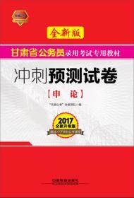 2017甘肃省公务员录用考试专用教材:申论冲刺预测试卷