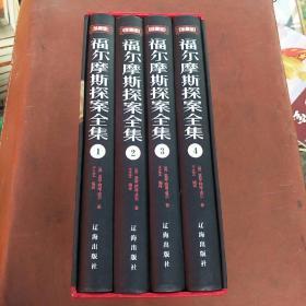 福尔摩斯探案全集(套装共4册)