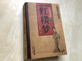 中国古典文学名著:红楼梦(无障碍阅读青少版)