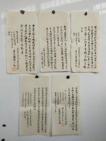 潘景郑  书法诗稿5页 两页有章 每页尺寸33x17