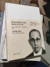 图解董氏特效穴(16开精装本)