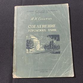 1957年俄文原版 植物树木设计(多图)