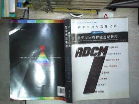 中国英语解码学习策略丛书·古一征英汉词典智能速记教程    上