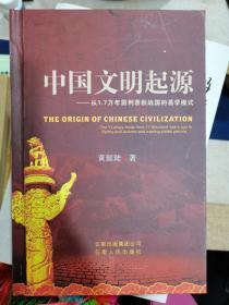 中国文明起源 : 从1.7万年前到春秋战国的易学模式