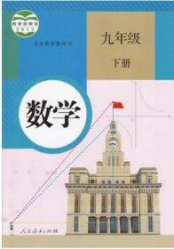 二手正版人教版初中初三数学9九年级下册教材课本教科书