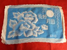 怀旧收藏 八十年代枕巾单条 花好月圆