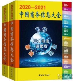 2020-2021中国商务信息大全(上、下册)