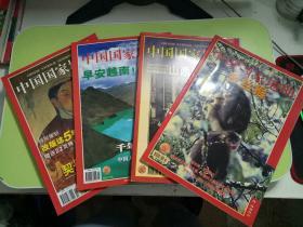 地理知识 中国国家地理2002年3.6.7.12.期  4本合售