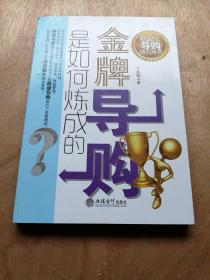 职业化导购培训用书:金牌导购是如何炼成的