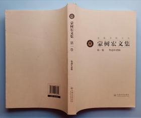 蒙树宏文选  第一卷