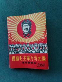 64开,1969年,封面有毛像,内有毛像,林题词《祝福毛主席万寿无疆》(革命歌曲选)