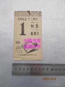 1962年12月1日日历纸一张——广州众胜化痔膏广告