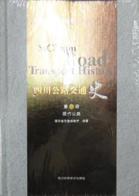 四川公路交通史(第二册)现代公路