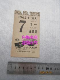 1962年11月7日日历纸一张——广州众胜人丹广告