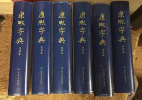 康熙字典简明本