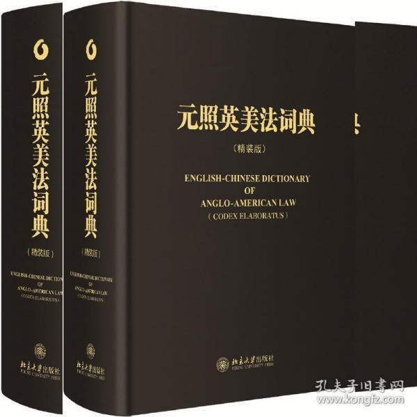 元照英美法词典