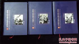 夜郎古国史源文化理论研究 (上中下)
