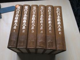 现代日本戏曲大系 1-6卷 (日文原版书,布面精装)