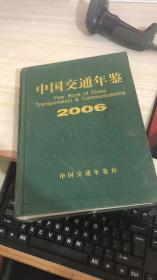 中国交通年鉴 2006