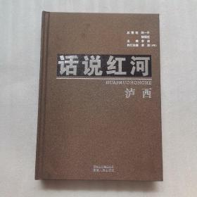 话说红河: 泸西 珍藏版 精装本