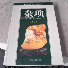 (古代艺术文化收藏丛书)杂项