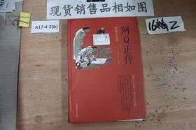 阿Q正传:典藏美绘版(全彩珍藏版)