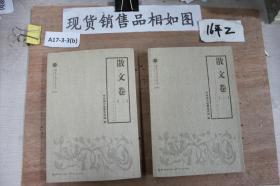 湖北大众文艺丛书2016 散文卷1,2两本合售