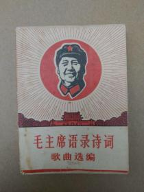 文革版《毛主席语录 诗词 歌曲选编》(封面毛主席像宣传画,扉页毛主席彩像、林彪题词、歌曲首页为林彪题词和林彪指示谱曲2首完整,64开本,1968年湖北一版一印)