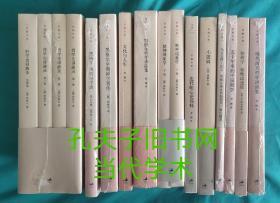【绝不给代购发货】贺麟全集 全12种16册 全新 平装