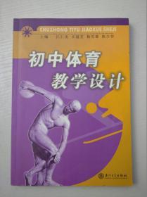 初中体育教学设计