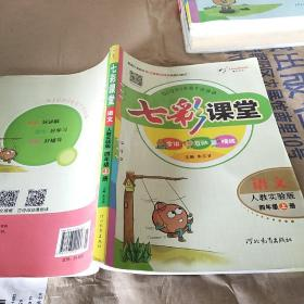 七彩课堂:语文(四年级上人教实验版)