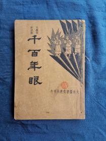 千百年眼 文学笔记说部 民国二十三年出版