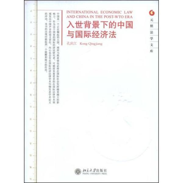入世背景下的中国与国际经济法