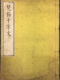孔网稀见 和本巜梵语千字文》1册全 唐义净述  1773年 品好