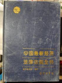 《中国最新经济法律法规全书 上》上篇 基本经济法律制度释疑、下篇 经济法律法规辑录、