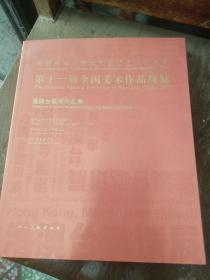 庆祝中华人民共和国成立六十周年第十一届美术作品展览   港澳台邀请作品集