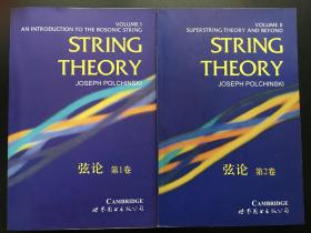 弦论(第1、2卷)